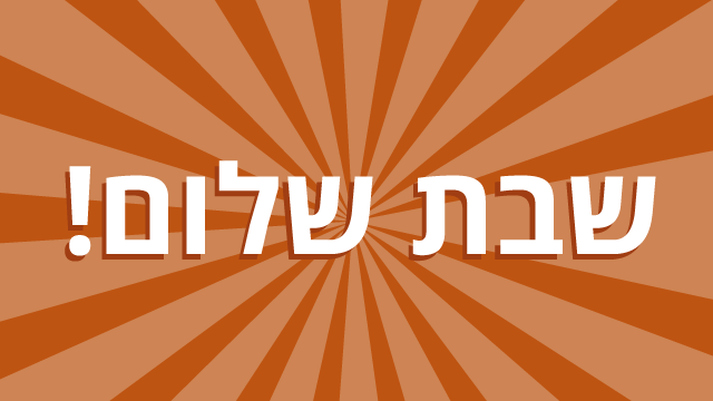 Shabbat shalom in Hebrew